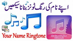 Make ringtone of my name with song